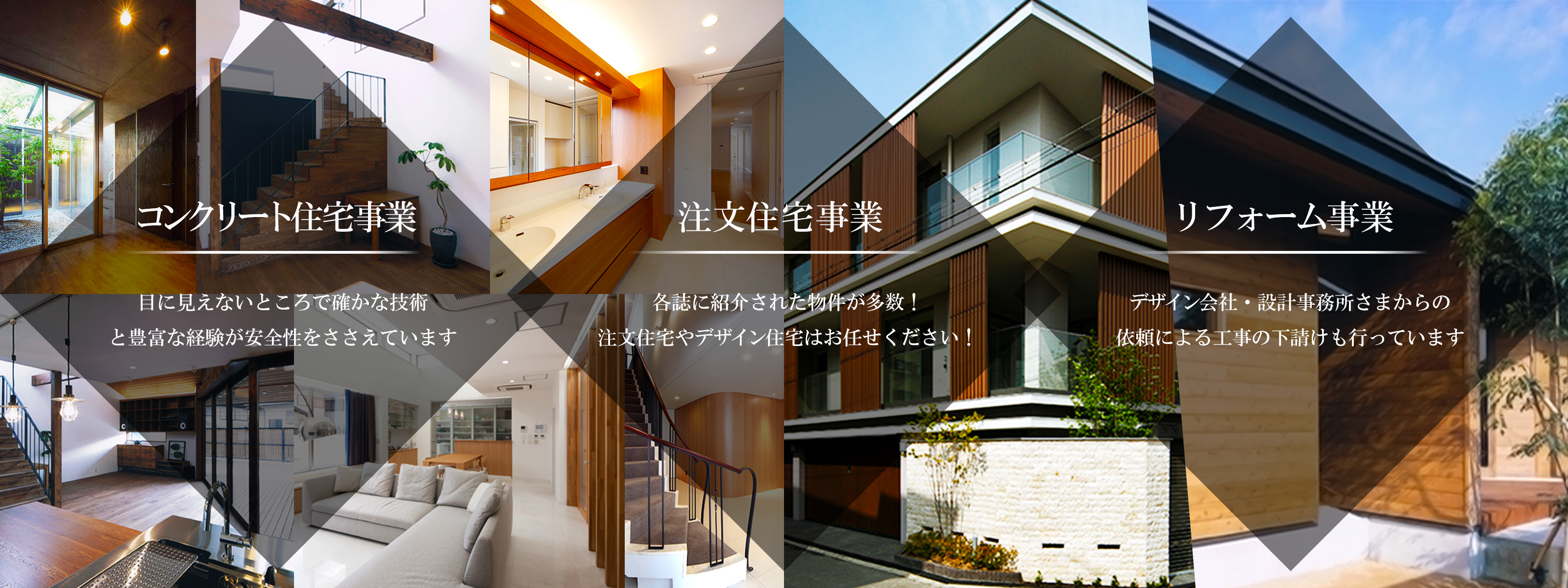 コンクリート住宅事業